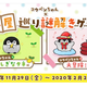 「コウペンちゃん」初のリアル謎解きゲーム!11/29より開催、限定参加特典あり!