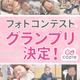 【フォトコンテスト】「赤ちゃん はじめての◯◯」グランプリ発表!
