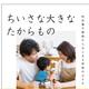 『ちいさな大きなたからもの~特別養子縁組からはじまる家族のカタチ~』12/1開催