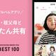 大人気家族アルバムアプリ「みてね」の魅力を大調査!無料で∞!自動整理でラクラク!