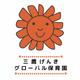 2020年3月より東京都三鷹市にて『三鷹げんきグローバル保育園』の運営を開始!
