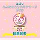 コズレみんなのクチコミアワード2020【粉ミルク・液体ミルク部門】