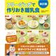一番使えるレシピ本『フリージングで作りおき離乳食 改訂版』12月27日発売!