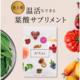 『mitas – ミタス』が配合栄養素を大幅にパワーアップした製品を発送開始!
