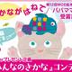 絵本『さかながはねて』Twitterプレゼント企画「みんなのさかな」コンテスト!