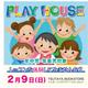 英語を大好きに! 新年中児・年長児対象 新スクールプログラム体験会を実施!