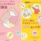 育児バイブル!「快眠講座」と「1・2・3歳の子育て講座」が同時発売