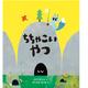 びっくり結末に子どもがくぎ付け!絵本『ちちゃこいやつ』が発売!