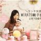 2/7 産育休中ママ向け「MIRAIS親子撮影会」 &育休振り返りワークショップ