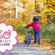 4歳児が乗る自転車は何インチ?どのタイプから練習する?【お悩み相談】
