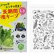 フードロスを減らす、鮮度長持ち食品保存袋「ママラクリーン 鮮度キーパー」新発売