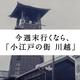 """江戸時代に「駅から約10分」でタイムトリップ!!""""小江戸""""の街は本川越駅から!"""
