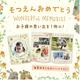 卒園向けフォトブックデザイン「WONDERFUL MEMORIES」をリリース!