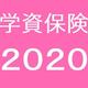 【令和最新版】ママFP解説も!わが子の学資保険2020年最新ランキング上位7つ!
