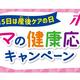 3月5日は産後ケアの日 『ポイズ® ママの健康応援キャンペーン』を実施中!