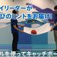 動画コンテンツ 「プレイリーダーがお届け!あそびのヒント」 配信中!