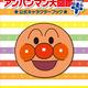 アンパンマンの人気絵本ランキングトップ10!【フレーベル館公式】