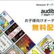 Amazon Audibleが 絵本・児童書・小説を期間限定で無料配信!