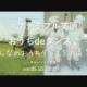 「#ファミフル笑顔」キャンペーン第2弾「おうちdeダンス♪」開催中!