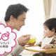 初めて子どもに離乳食を食べさせます!気を付けることは?【パパのお悩み相談】