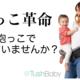 TushBaby (タッシュベビー)がAmazon.co.jpにて一般販売を開始