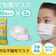 まもサーチオンラインストアにて子供用マスク「じょーじのますく」原価販売開始!