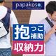 理想のパパバッグの最新モデル「クリエイターズモデル」発売中!
