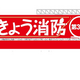 特別区消防団員募集!東京消防庁の公式アプリ!危険物安全週間!のお知らせ
