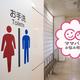 小学校は和式トイレ!練習するにはどうしたらいい?【お悩み相談】