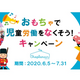 捨てない断捨離、「おもちゃで児童労働をなくそう!キャンペーン」開催中!