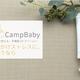 Areti.夏の新商品♬多機能UVクリーム『CampBaby』の予約販売を開始