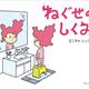 大人気絵本作家 ヨシタケシンスケ最新刊『ねぐせのしくみ』7月16日(木)発売