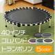 【新発売】7月15日より静音&安全設計の『40インチゴムバンドトランポリン』!