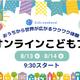 8月1日より、キッズウィークエンド「オンライン夏休み体験ウィーク2020」を開催