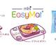 コンパクトで持ち運びに便利な【EasyMat mini】幼児用プレートが日本上陸