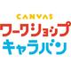 「オンラインワークショップキャラバン」開催決定!