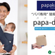 パパ専用簡易抱っこひも「papa-dakko(パパダッコ)」 NEWモデル発表!