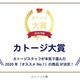 専門商社カトージスタッフが選ぶ『カトージ大賞』が決定!