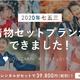 出張撮影のラブグラフが「hataori」と業務提携、着物セットプランをリリース