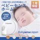 10月9日より睡眠中の赤ちゃんを見守る体動センサ『ベビーセンスホーム』を販売開始