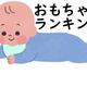 """〈0歳前半向け〉赤ちゃん想いで""""食いつき""""がスゴいおもちゃランキングTOP4発表"""