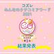 コズレみんなのクチコミアワード2021【ベビーソープ部門】