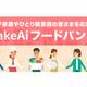 ひとり親家庭の皆さまを応援! 【WakeAi フードバンク】第一弾をリリース