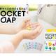 ウイルスを可視化した石けん「POCKET SOAP」発売中!