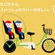 chibitoとふたごじてんしゃが協働。双子親子用のレインカバーを開発。