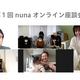 nunaが日本初の【オンライン座談会】を開催!