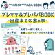 ★コズレオリジナル「プレママ&プレパパBOOK」★夫婦の家事シェアを考えよう!