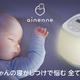赤ちゃんの寝かしつけをサポートするスマートベッドライト「ainenne」予約開始