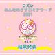 コズレみんなのクチコミアワード2021【粉ミルク・液体ミルク部門】