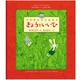 新シリーズ『うさぎとハリネズミ きょうもいいひ』出版記念原画展を開催!